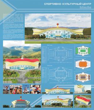 Проект спортивно-культурного центра в Кызыле