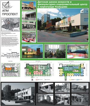 Реконструкция детской школы искусств и физкультурно-оздоровительного центра в р.п. Кольцово  Главные вкладки