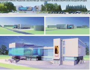 Архитектурное решение оболочки ДК «Академия» в новосибирском Академгородке. Архитектор Дарья Авксентюк-Каменская. Вариант I