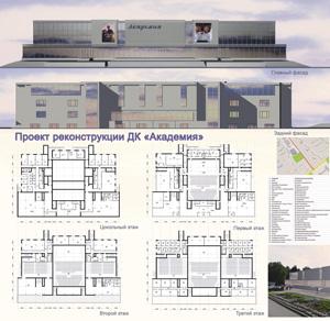 Архитектурное решение оболочки ДК «Академия» в новосибирском Академгородке. «Сибпроектстрой»