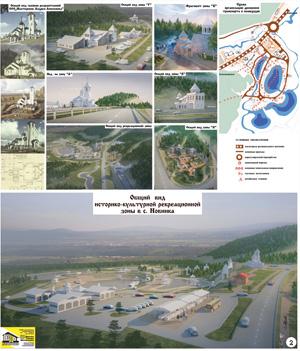 Историко-культурная рекреационная зона в селе Новинка Благовещенского р-на Амурской области