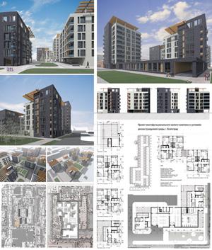 Многофункциональный жилой комплекс в условиях реконструируемой среды