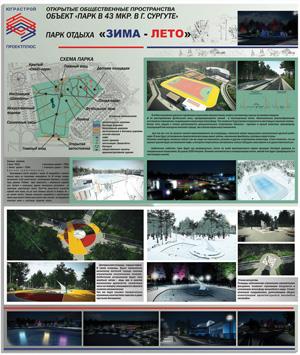 Парк отдыха «Зима - Лето» в Сургуте
