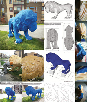 Арт-объект «Синий лев»