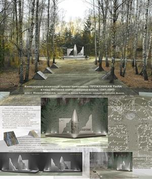 Памятник труженникам тыла в годы Великой Отечественной Войны в Новосибирске