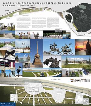 Реконструкция набережной р. Енисей в Кызыле (Республика Тыва)
