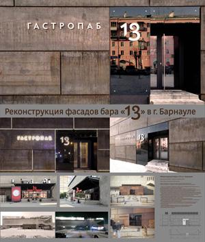 Реконструкция фасадов «Гастропаб «13» в Барнауле