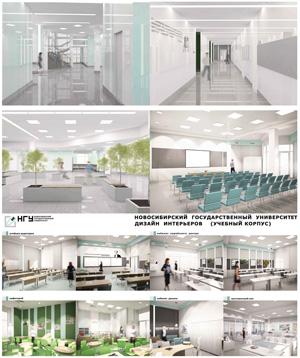 Дизайн интерьеров Новосибирского Государственного Университета