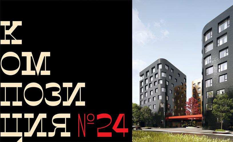 Жилой комплекс «Композиция №24»