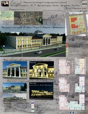 Проект Культурного центра им. В.Г. Короленко в Ижевске. Белоконь П.В.