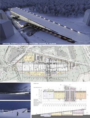 Проект Дворца спорта в жилом массиве Сихов, г. Львов, Украина