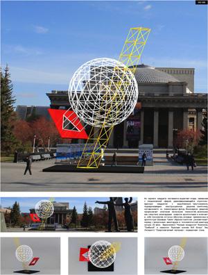 Миры Эль Лисицкого / Worlds of El Lissitzky: Иван Дыркин. Сфера. Квадрат. Треугольник / Sphere. Square. Triangle