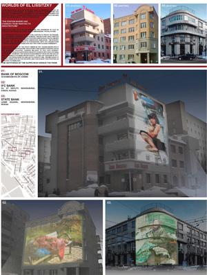 Миры Эль Лисицкого / Worlds of El Lissitzky: Samantha Brewer. Супербогатые против бедных / The antithesis of the super-rich versus the poor