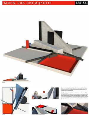 Миры Эль Лисицкого / Worlds of El Lissitzky: Małgorzata Burkot. Трибуна / Tribune