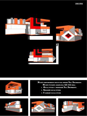 Миры Эль Лисицкого / Worlds of El Lissitzky: Ирина Лукьянец. Музей современного искусства / Museum of Contemporary Art