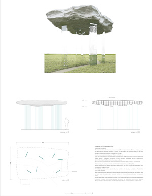 Миры Эль Лисицкого / Worlds of El Lissitzky: Александр Эрман ERMAN&KLODT. Concrete cloud / Бетонное облако