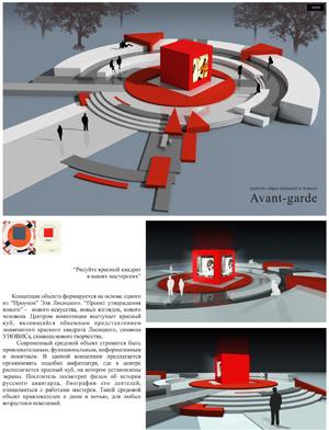 Миры Эль Лисицкого / Worlds of El Lissitzky: Екатерина Ишимова. Красный куб / Red Cube