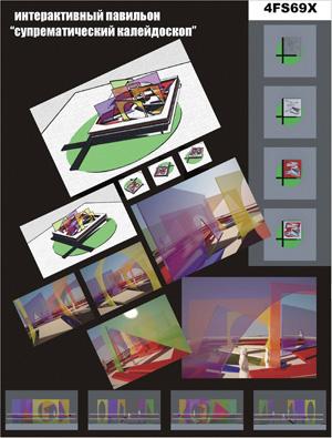 Миры Эль Лисицкого / Worlds of El Lissitzky: Фёдор Золотарев. Супрематический калейдоскоп / Suprematist kaleidoscope