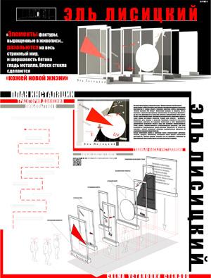 Миры Эль Лисицкого / Worlds of El Lissitzky: Анна Плотникова, Ксения Стафиевская. Комната проунов / Proun room