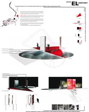 Миры Эль Лисицкого / Worlds of El Lissitzky: Liva Dudareva. Площадь Эль Лисицкого / Square El Lissitzky