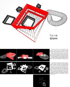 Миры Эль Лисицкого / Worlds of El Lissitzky: Станислав Останин. Мысль-материя / Thought-matter
