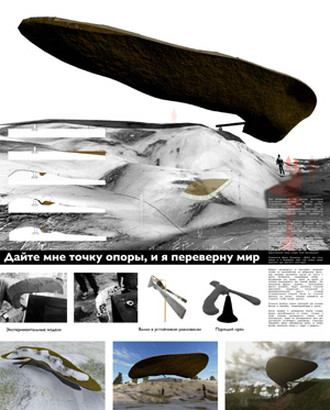 Миры Эль Лисицкого / Worlds of El Lissitzky: Lukas Fuster. Point of balance / Точка опоры