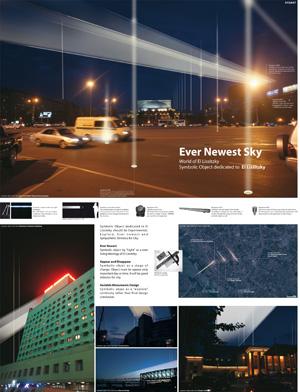 Миры Эль Лисицкого / Worlds of El Lissitzky: Ryo Yamada. Всегда Новое Небо / Ever Newest