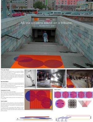 Миры Эль Лисицкого / Worlds of El Lissitzky: Yumino Hagiwara. Метро-трибуна / The metro tribune