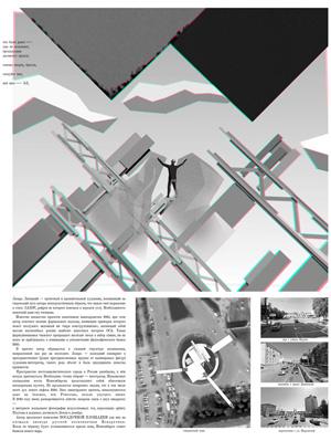 Миры Эль Лисицкого / Worlds of El Lissitzky: Виктор Перунков. Посадочная площадка на площади Кондратюка / Landing area on Kondratyuk square