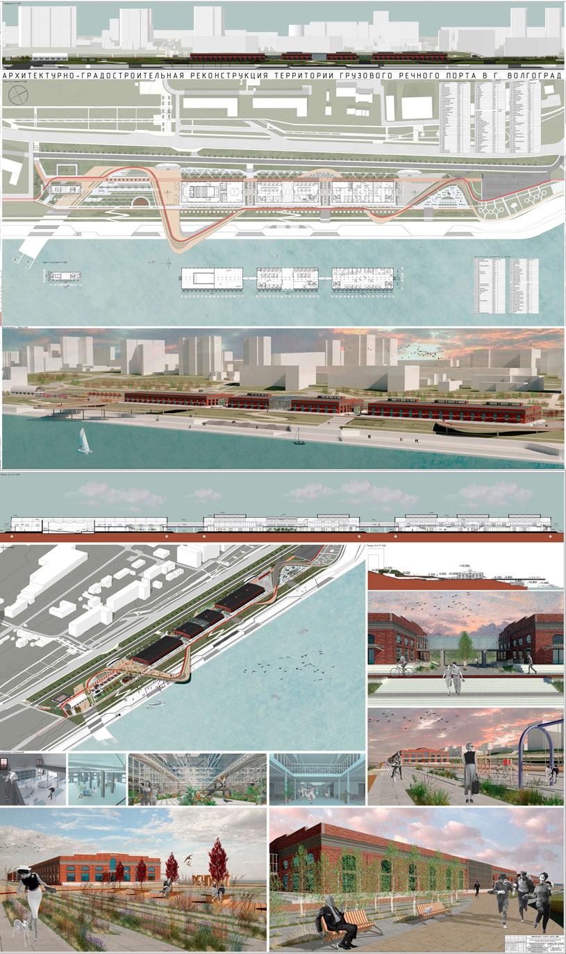 Архитектурно-градостроительная реставрация территории грузового речного порта в городе Волгоград