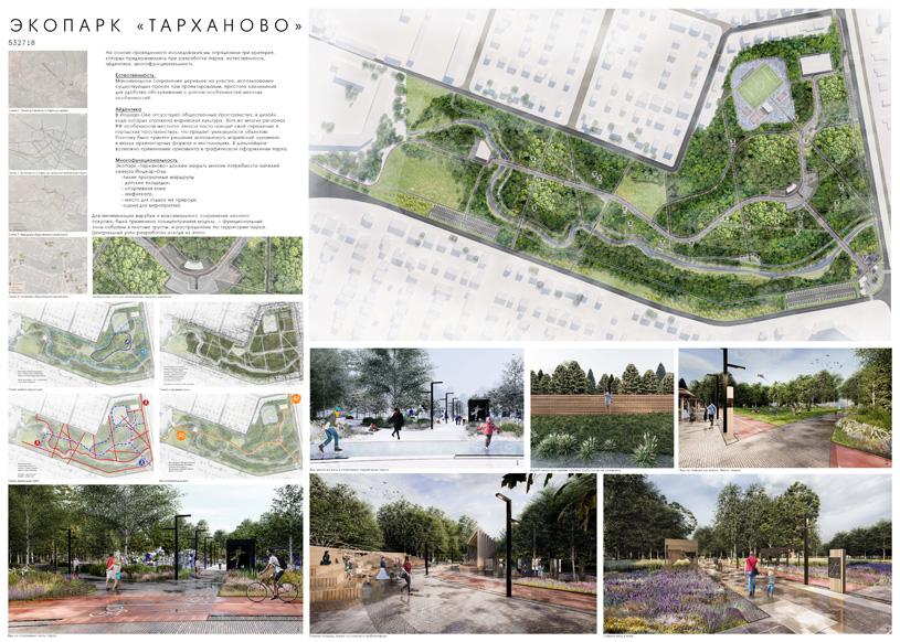 Концепция благоустройства парка «Тарханово» в Йошкар-Оле. ООО «Л-БЮРО»