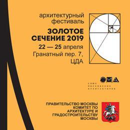 Призеры и дипломанты смотра-конкурса «Золотое сечение» 2019