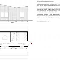 Конкурсный проект пункта приема вторсырья и модульной контейнерной площадки. Авторы: Королев Е.В., Смирнова Е.В. (Москва)