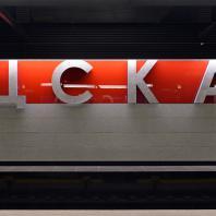 Участок Большой кольцевой линии Московского метрополитена. Станция «ЦСКА». Проектная организация: АО «Метрогипротранс»