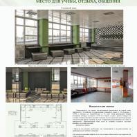 Конкурсный проект «Оформление рекреационных зон отдыха в университете». 2018 г. Код проекта: 022107