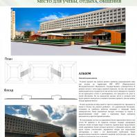 Конкурсный проект «Оформление рекреационных зон отдыха в университете». 2018 г. Код проекта: 060519
