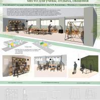 Конкурсный проект «Оформление рекреационных зон отдыха в университете». 2018 г. Код проекта: 132465
