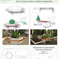 Конкурсный проект «Оформление рекреационных зон отдыха в университете». 2018 г. Код проекта: 213465