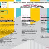 Программа Международного Форума градостроительства, архитектуры и дизайна АРХ ЕВРАЗИЯ 2018