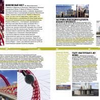 Книга «Российская архитектура. Новейшая эра. 1989-2019»