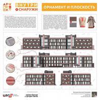 «АРХпроект-2019»: Анастасия Золотова – Санкт-Петербургский Государственный Университет