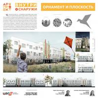 Инна Клименко / Илья Чуркин – Московский Архитектурный Институт