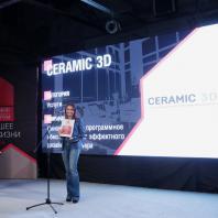 Итоги Премии в области строительства, архитектуры и дизайна «Лучшее для жизни» 2016. Имежбаева Яна, руководитель отдела маркетинга Ceramic 3D