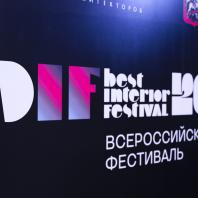 Открытие фестиваля Best Interior Festival. 19 ноября 2019 г.