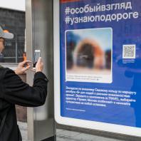 В Москве по маршруту автобуса «Б» появилась экскурсия для людей с нарушениями зрения