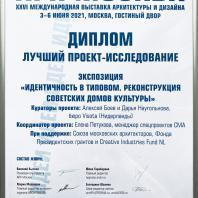 Экспозиция «Идентичность в типовом. Реконструкция советских Домов культуры» признана лучшим проектом-исследованием на выставке «АРХ Москва 2021»