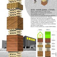 Конкурс на проект архитектурного объекта из дерева «Знак». Авторы: архитектурная группа «Двор»