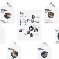 Игорь Маковский. Москва (1-е место). Открытый конкурс на создание концепции айдентики природно-исторического парка «Кусково»