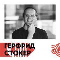 Герфрид Стокер, арт-директор Ars Electronica Center
