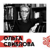 Ольга Свиблова, инициатор создания и директор Мультимедиа Арт Музея (Москва)